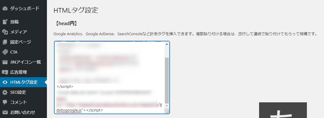 HTMLタグ設定コード貼り付け