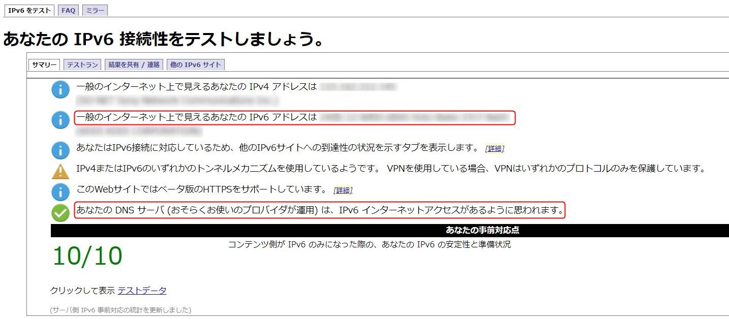 IPv6アドレスを調べる