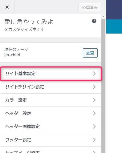 JIN サイトアイコン(ファビコン)設定02