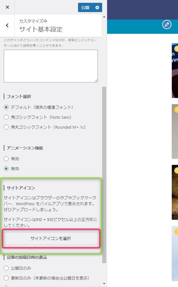 JIN サイトアイコン(ファビコン)設定03
