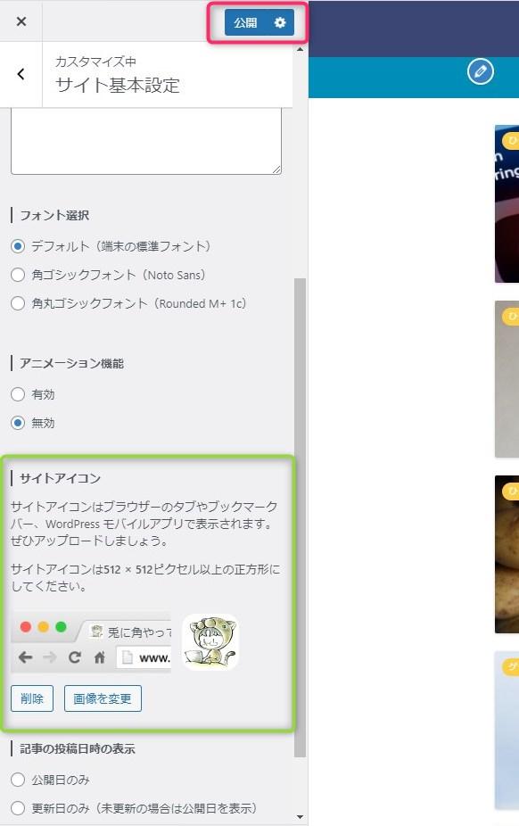 JIN サイトアイコン(ファビコン)設定05